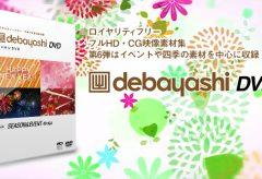 debayashiDVD Vol.6『EVENT&SEASON』