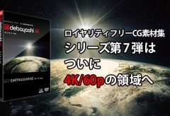 4K/60pのCG素材集が登場! debayashi DVD vol.07 EARTH&SUNRISE