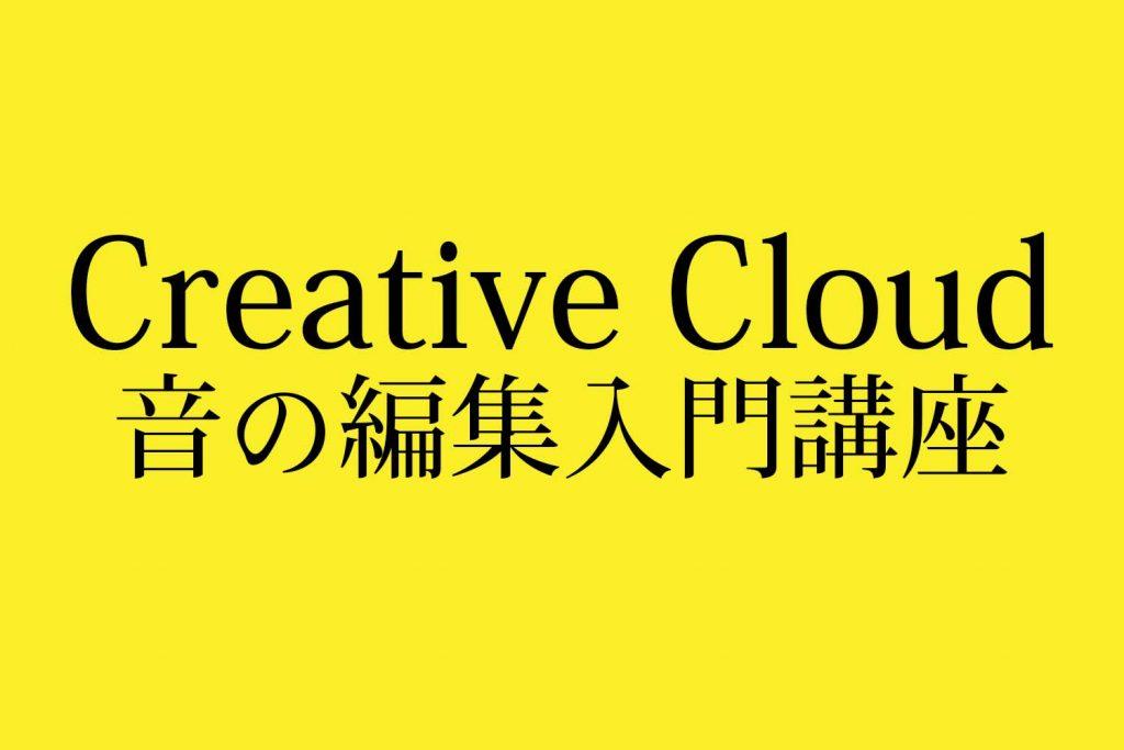 Creative Cloud 音の編集入門講座 新たに開講します
