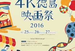 4K/8K映像作品の上映と講演・セミナーなどを行う「4K徳島映画祭」開催