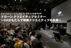 【レポート】 ショートショートフィルムフェスティバル&アジア ドローン クリエイティブセミナー ~DJIがもたらす映像クリエイティブの未来