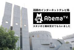 話題のインターネットテレビ局AbemaTV スタジオと機材見せてもらいました