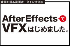 After EffectsでVFXはじめました。Vol.3キューブ状に飛び散る男