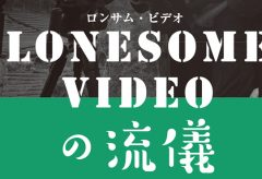 LONESOME VIDEOの流儀 第22回