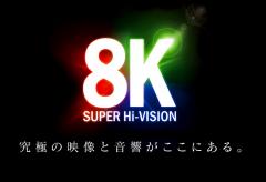 【イベント】NHK紅白歌合戦  8Kスーパーハイビジョンパブリックビューイング