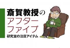 【新連載】斎賀教授のアフターファイブ〜研究室の注目アイテム