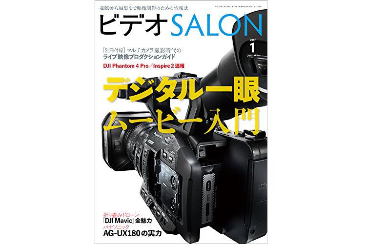 ビデオSALON2017年1月号お詫びと訂正