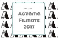 学生映画祭 青山フィルメイト AOYAMA FILMATE2017が作品募集