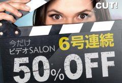 ビデオサロン定期購読キャンペーン中!~6号連続50%オフ