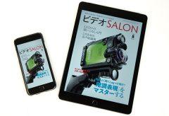 iPhone、iPadユーザーにオススメ!ビデオSALONアプリで電子版を読む