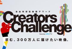 ひかりTVが新人発掘の映像コンテスト「Creators Challenge」で作品募集中