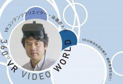 染瀬直人の 360°VR VIDEO WORLD Vol.6   CP+2017で気になったVR関連の展示