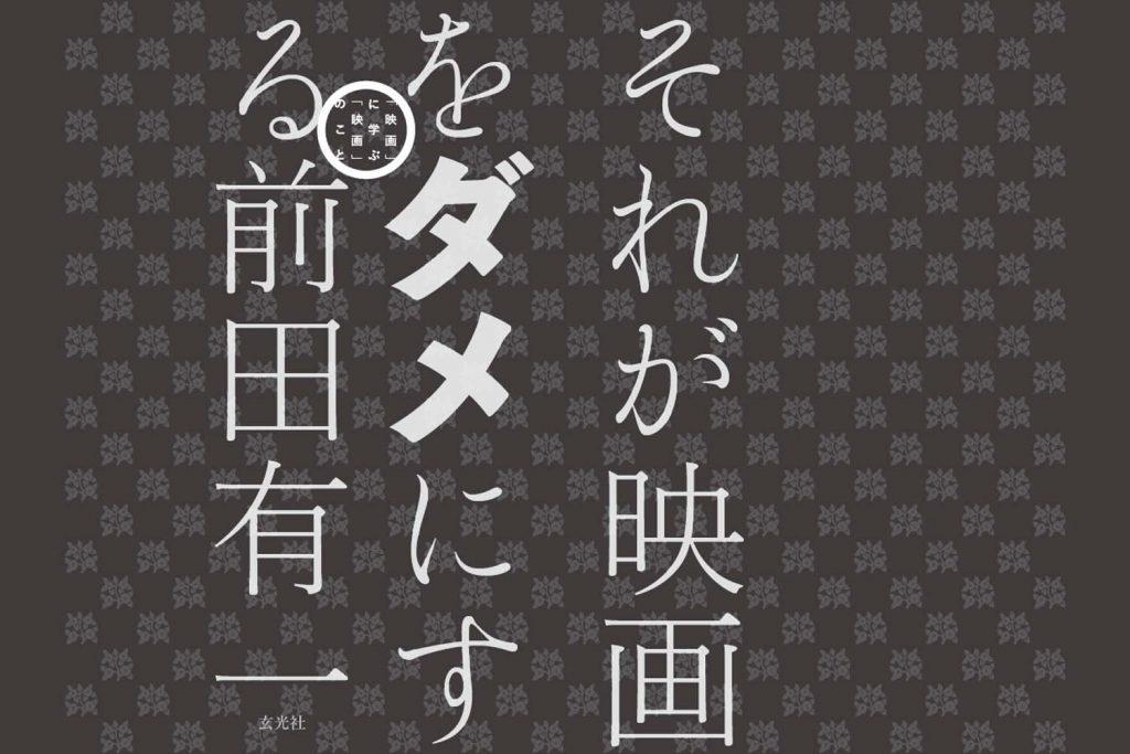 【新刊案内】前田有一著「それが映画をダメにする」3月10日発売、予約受付中!