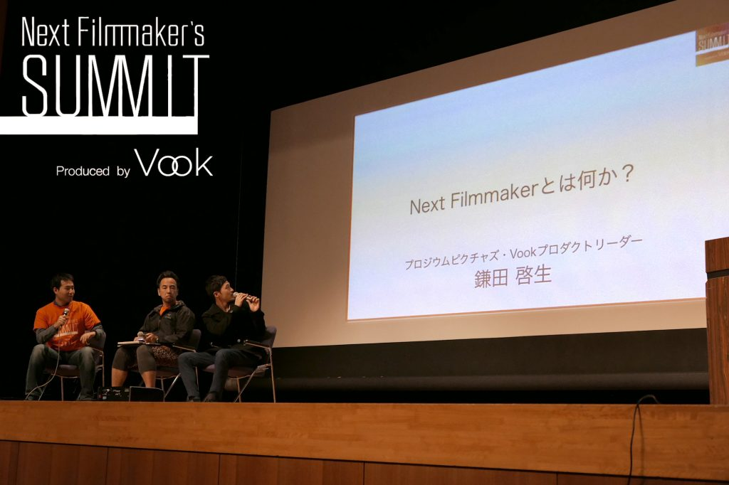 Next Filmmaker's Summitトークセッション「Next Filmmakerとは何か?」