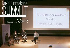 ビデオグラファーのための合宿イベントNext Filmmaker's Summitレポート「チームで戦うFilmmakerのあり方」