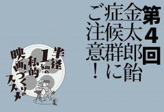 第4回 金太郎飴症候群にご注意!