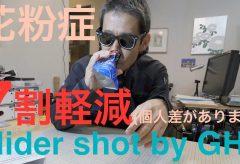 【Ufer! VLOG 117】私の花粉症7割軽減 その薬をマクロレンズで撮ってみた