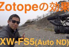【Ufer! VLOG 118】iZotopeの効果と PXW-FS5のAuto ND