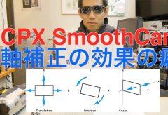 【Ufer! VLOG 119】FCP X SmoothCam 3軸補正の効果の癖