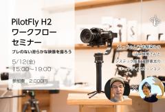 """システックインターナショナル、""""よっちゃん""""こと山中侯英さんのPilotfly H2セミナーを5月12日に開催"""