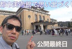 【Ufer! VLOG 126】京都市美術館で思い出づくり! 参加してきました