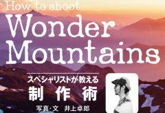 How to shoot Wonder Mountains   スペシャリストが教える制作術