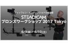 Tiffen公認、ステディカム ブロンズ ワークショップ 2017 Tokyo 開催