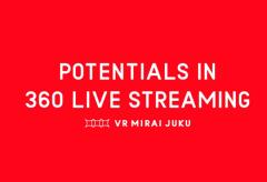 VR未来塾、5月12日に360度VRライブ配信の勉強会を開催