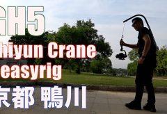 7月号DIY特集連動〜岸本康さんのオリジナルイージーリグ(Zhiyun Craneとの組み合わせ)の効果など