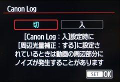 EOS 5D Mark IVが有償アップグレードでCanon Log対応に。本日からサービス開始。