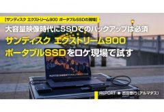 映像制作現場で使うサンディスク エクストリーム900 ポータブルSSD