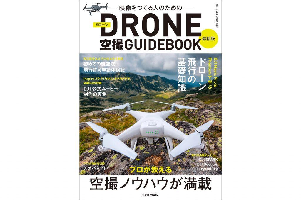 【新刊案内】「最新版・ドローン空撮ガイドブック」7月31日発売です