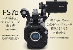 ソニー、FS7 II デモ器貸出キャンペーン第2弾を実施