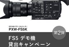 ソニー、FS5 デモ器貸出キャンペーン第2弾を実施