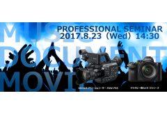 ソニープロフェッショナルセミナー、8月23日に開催。FS5とαシリーズを活用した音楽ドキュメンタリー映画制作を紹介