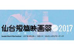 仙台短篇映画祭2017、9月16日〜18日に開催。チケット発売は8月15日より