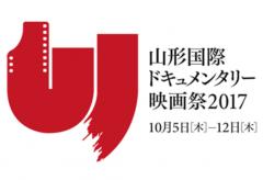山形国際ドキュメンタリー映画祭2017、10月5日〜12日に開催