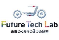 ROBOTとABAL、東京モーターショー2017・DENSOブースにてVRアトラクション・Future Tech Lab を発表