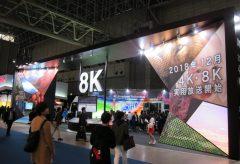 NHK [Hall 2]8K・4Kの実用放送スタートを1年後にひかえて、これからのロードマップを示す