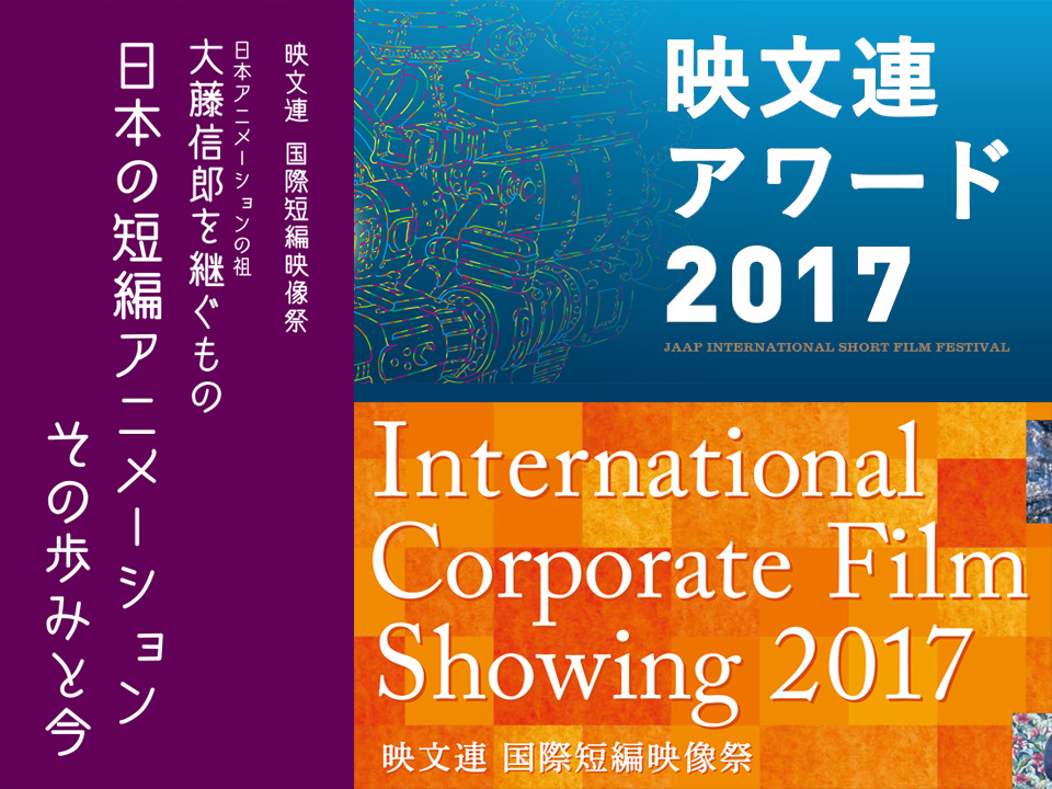 「映文連アワード2017」上映会および関連上映会、11月28〜30日に開催