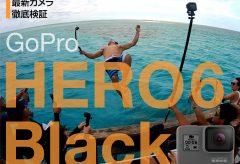 GoPro HERO6 Blackの新機能を南国のリゾート、フィジーで堪能!