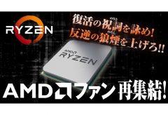 レビューメディア・ZIGSOW にて AMD Ryzen のレビュアーを募集