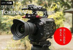 【シリーズ企画】フィールドテストで探るTOKINA V レンズの可能性〜マリモレコーズ・江夏由洋編