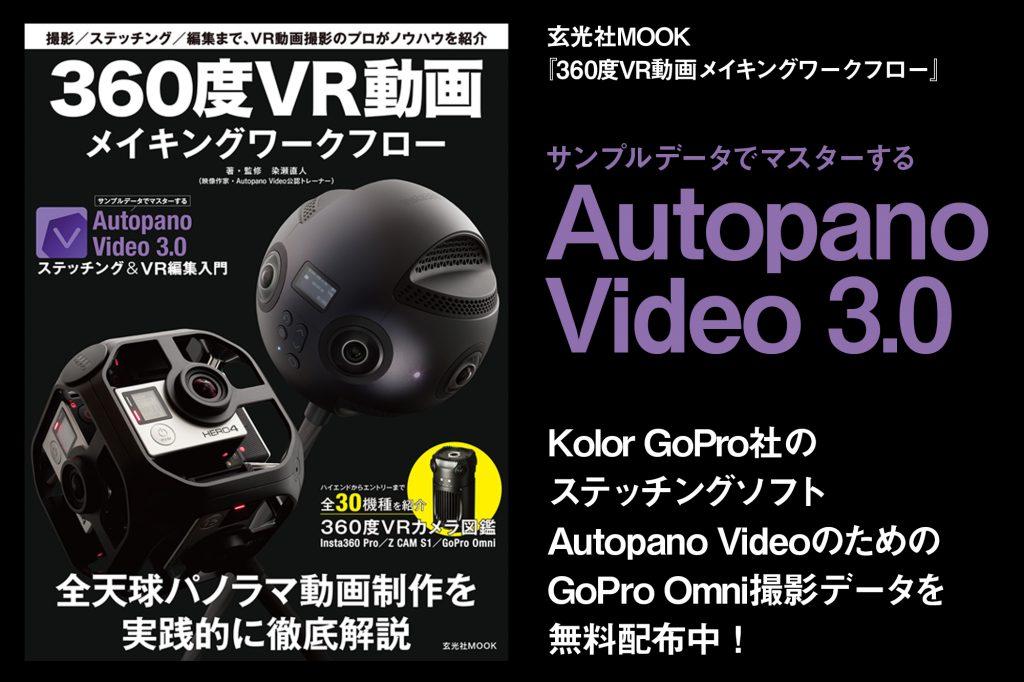 玄光社MOOK「360度VR動画メイキングワークフロー」GoPro Omniサンプルデータで即実践! Autopano Video 3.0