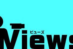 ビデオ投稿コーナー【Views】 YouTube投稿<応募フォームはコチラから>