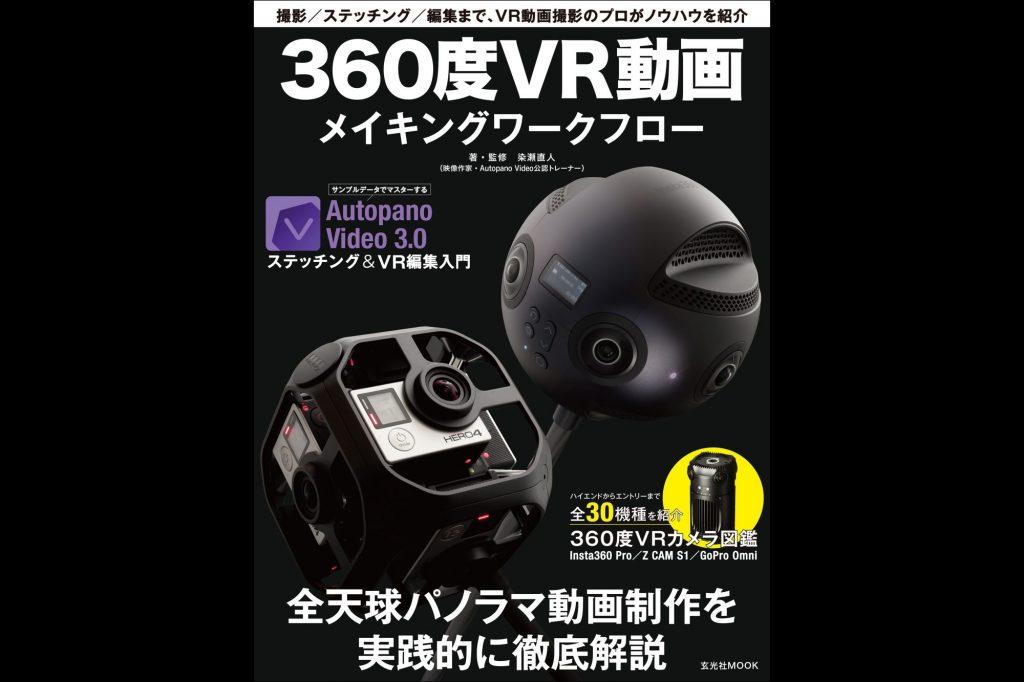 新刊MOOK『360度VR動画メイキングワークフロー』1月22日発売します
