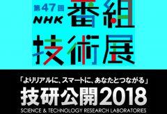 NHK、「第47回 番組技術展」「第72回 技研公開」の日程を発表
