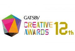 アジア最大級の学生クリエイティブアワード・12th GATSBY CREATIVE AWARDS FINAL 開催