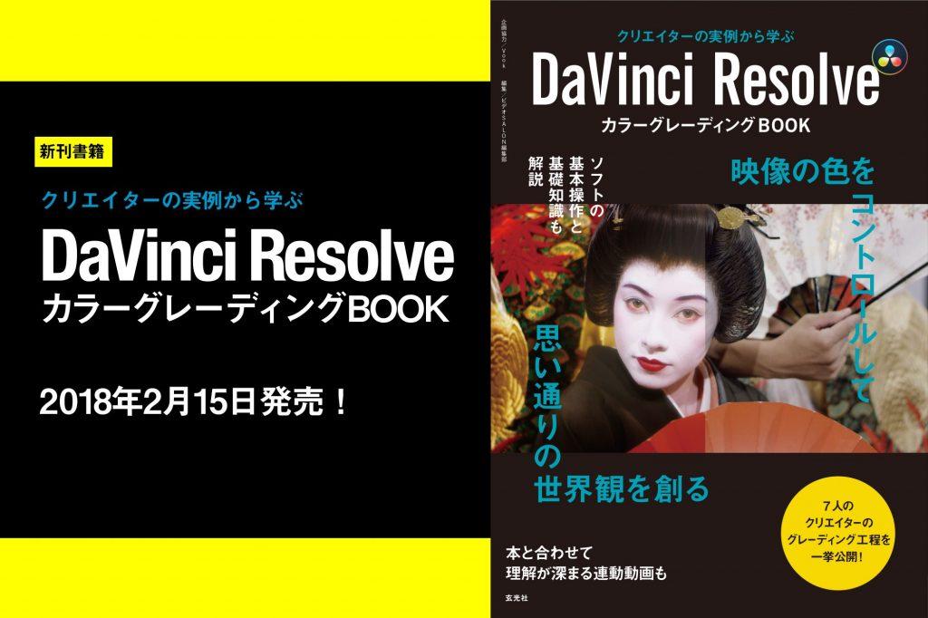 【新刊案内】クリエイターの実例から学ぶ「DaVinci ResolveカラーグレーディングBOOK」、2月15日発売です