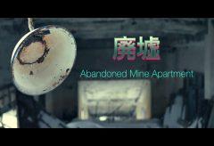 【Views】『Abandoned Mine Apartment』1分55秒~「廃墟」というたった2文字の奥にあるものは何なのか、思いを馳せ想像をめぐらせる